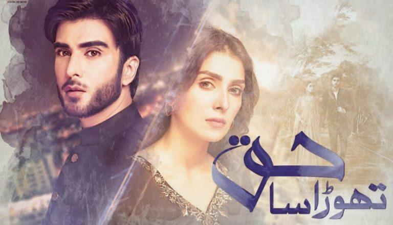 worst pakistani dramas 2020: thora sa haq