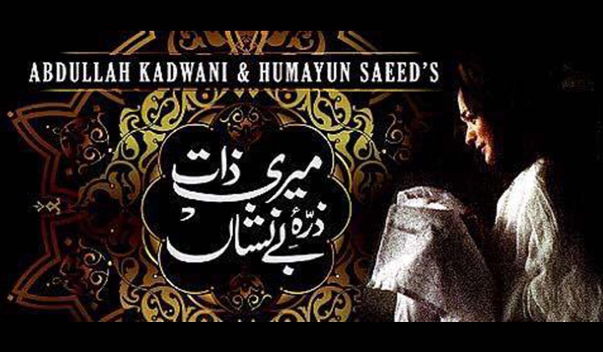 Famous Pakistani novels turned dramas
