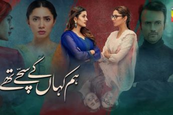 With different promos of an upcoming drama going on air on regular basis, viewers set their minds on imagination about how the story will be turning out. As we know that HUM TV is bringing us a scrumptious treat of exciting serials with an amazing cast these days so, one of the most awaited dramas was Hum Kahan Kay Sachay Thay. The drama has kicked off today with an interesting episode introducing all the characters and giving us an outline of the story. The super-talented Mahira Khan, Usman Mukhtar, and Kubra Khan are going to nail this project with their excellent acting and characters they are playing in the serial. Here is a glimpse into what happened in today's episode! First Episode Unveils Background Story The first episode of Hum Kahan Kay Sachay Thay has unveiled the background story of the characters which makes us think of what will be happing in the upcoming episodes. The story begins with the childhood of the characters named Mehreen, Mashal, and Aswad. All three of them are related as first cousins. Rabia, played by Laila Wasti, is Mehreen's mother, Huma Nawab as Saliha, is Aswad's mother while Kubra Khan as Mashal is the daughter of Rabia and Saliha's only brother named Tahir. The bonding between siblings is supportive for each other yet we can observe a clear sense of jealousy. The Reality Behind Mehreen's Misery As the story progresses, it reveals that Mehreen's life is not as simple as it seemed at the start of the drama. Her mother finds out about her father, played by Omair Rana, that he is drug-addicted and is accused of theft. Moreover, he is soon to be a target of trial for committing fraud of around 20 lac in his office. The heat-picking everyday fights and concerns at Rabia's end following her future are brought to discussion in front of her brother Tahir and mother. They are ready to support Rabia however, no one is concerned about the minor soul Mehreen, who is already disturbed to know the reality of her father. She is unable to accept ev