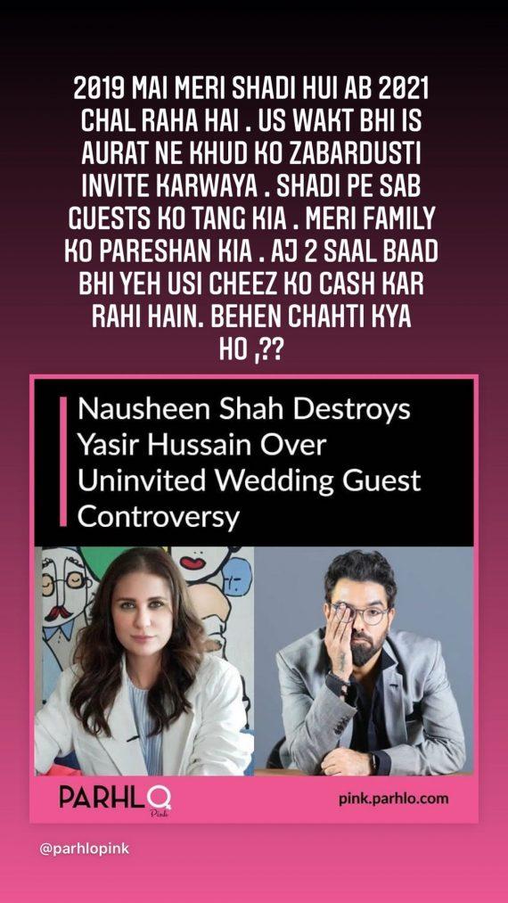 Yasir Hussain and Nausheen Shah controversy